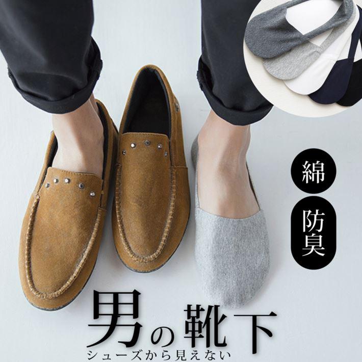 メンズショート靴下