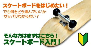 スケートボードをはじめよう!まずはここから