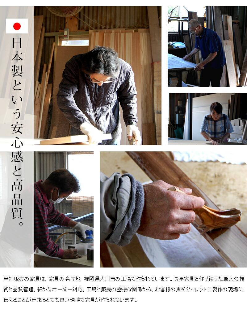日本製、国産、大川家具。