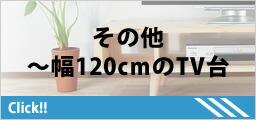 横幅120cmのテレビ台