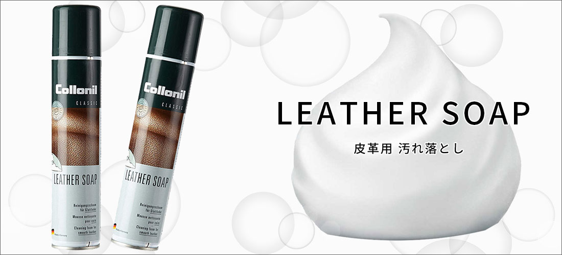 leather soap レザーソープ