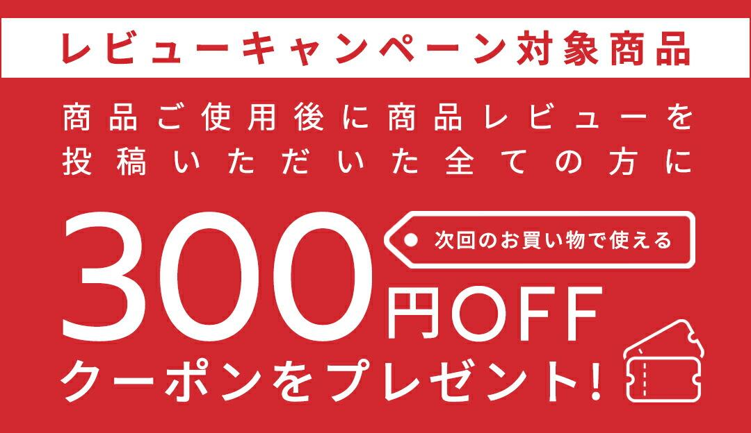 レビュー記入で300円クーポンプレゼント