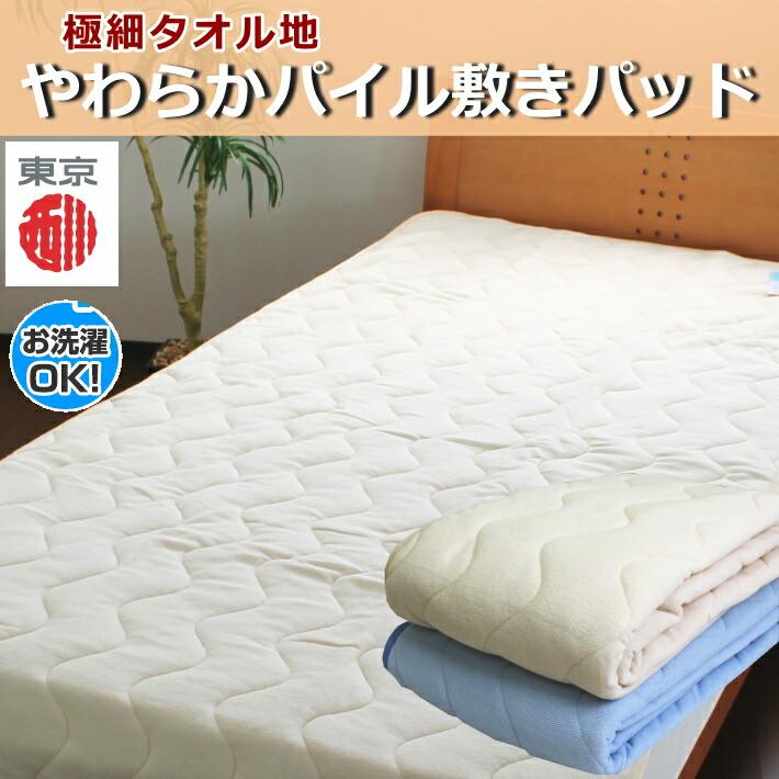 京都西川・やわらかパイル敷きパッドシーツ(シングルサイズ)