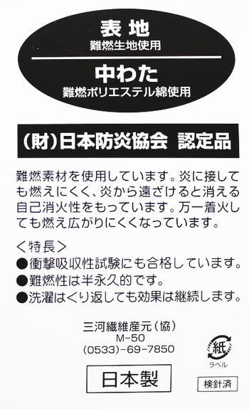 日本防災協会 認定品