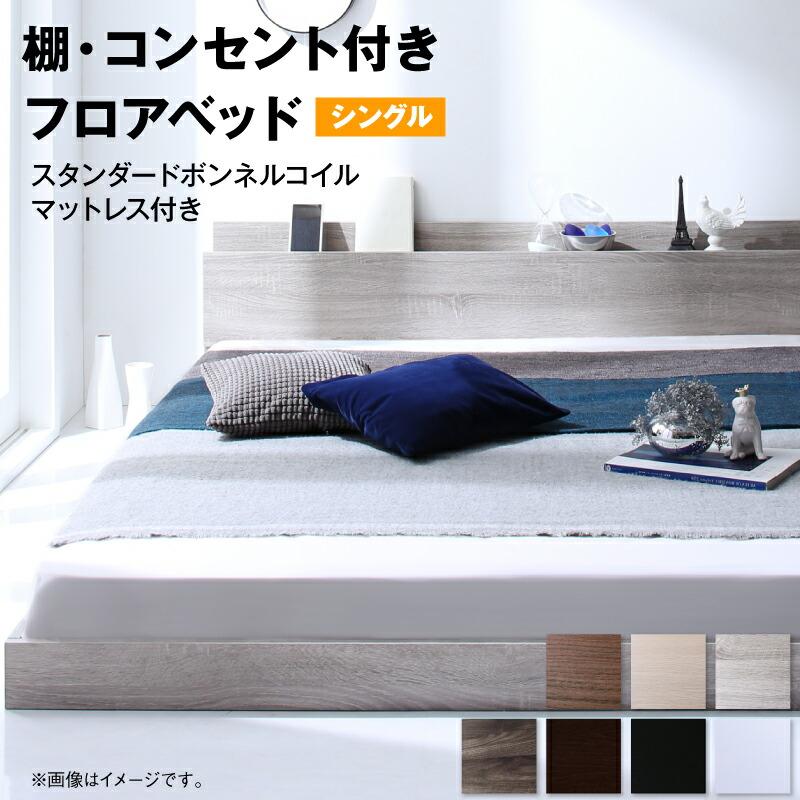 ベッド ロータイプ スタンダードボンネルコイル マットレス 付き シングル