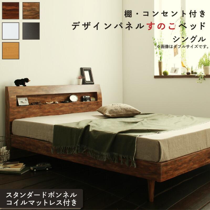 棚・コンセント付きデザインすのこベッド ボンネルコイルマットレス付き シングル