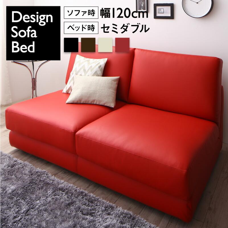 デザインソファベッド 幅120cm
