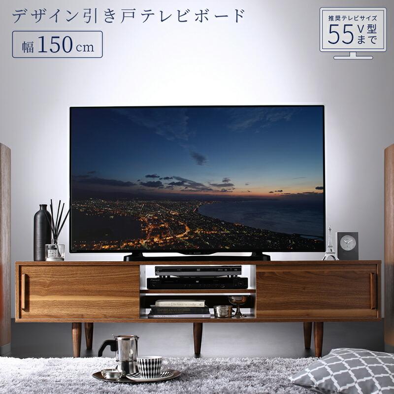 デザインテレビボード 幅150cm