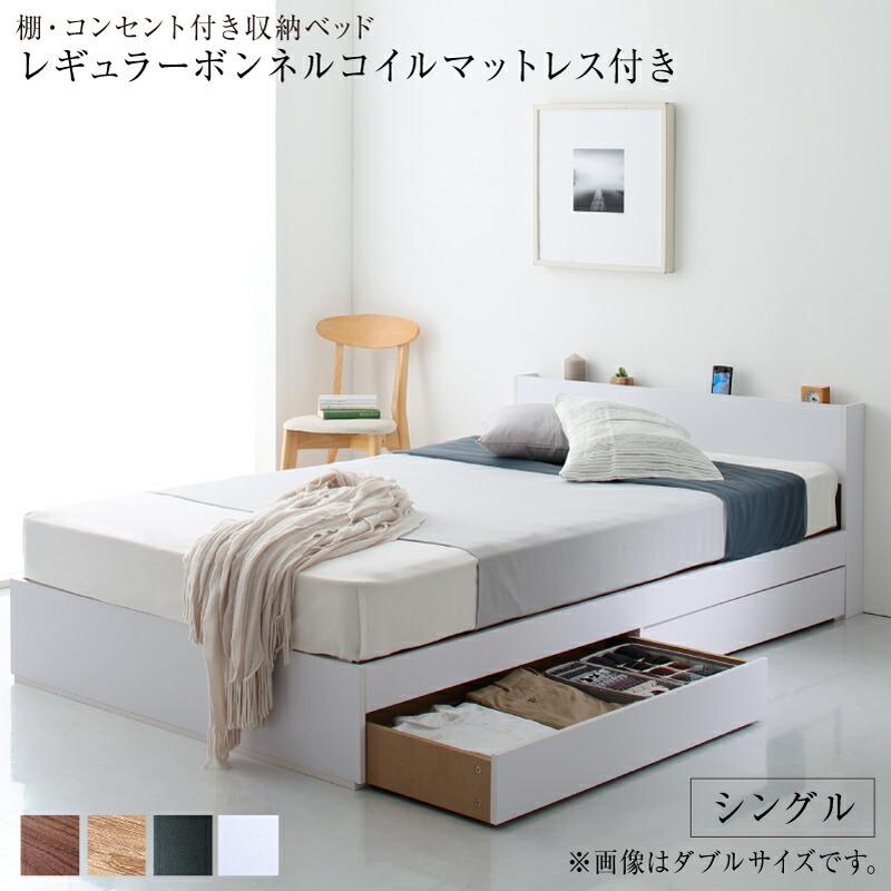 引出し収納付きベッド スタンダードボンネルコイルマットレス付き シングル