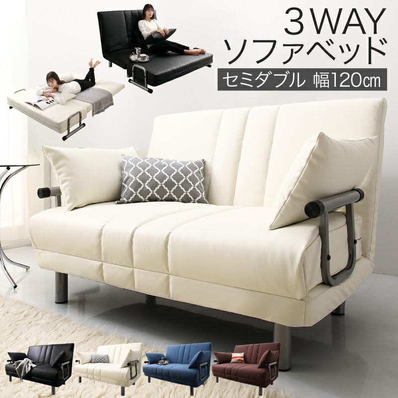 3WAY モダンデザインソファベッド 幅120cm
