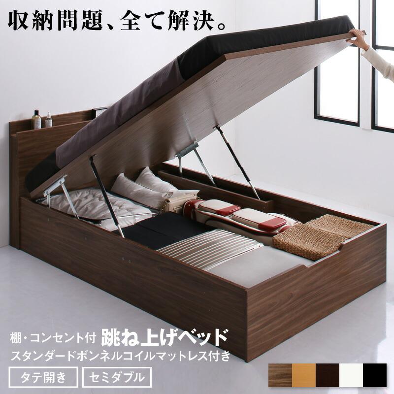 棚・コンセント付き跳ね上げベッド 縦開き ボンネルコイルマットレス付き セミダブル