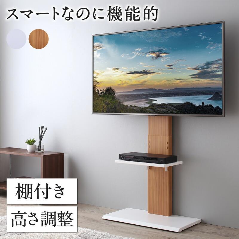 TVを壁掛けにできる棚付きテレビスタンド ハイタイプ