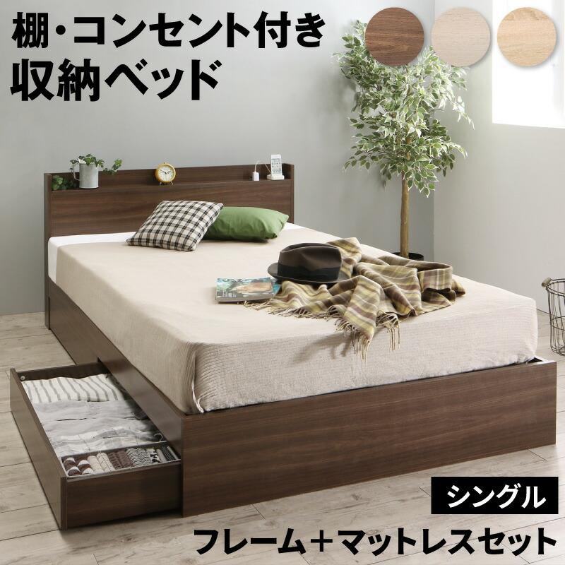 シャビーカラーのマットレスが選べるベッド 引き出し・コンセント付き シングル