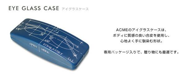 ACME アイグラスケース