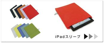 iPadスリーブ