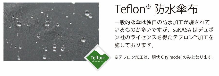 テフロンPR