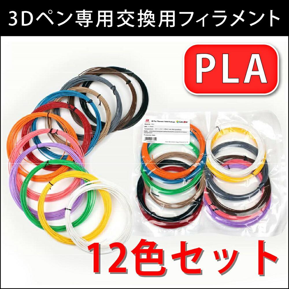 交換用PLAフィラメント12色セット