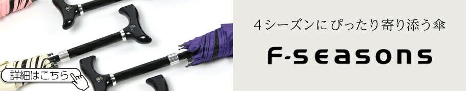 F-SEASONS