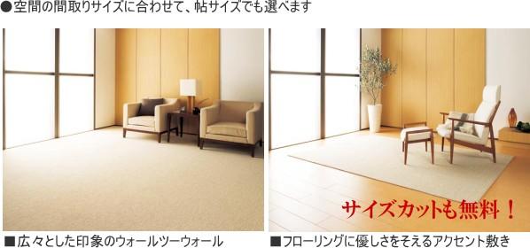 東リのカーペットはサイズカット無料
