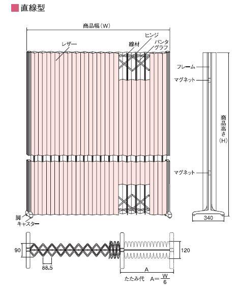 スリムタイプ直線型(たたみ幅)