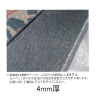 サンゲツタイルカーペット用クッション材【アンダーレイ】