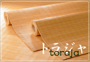 籐敷物,籐カーペット,籐ラグ,39穴籐敷物,最高級籐敷物