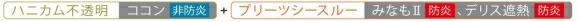 ハニカム不透明(非防炎)・プリーツ25mm