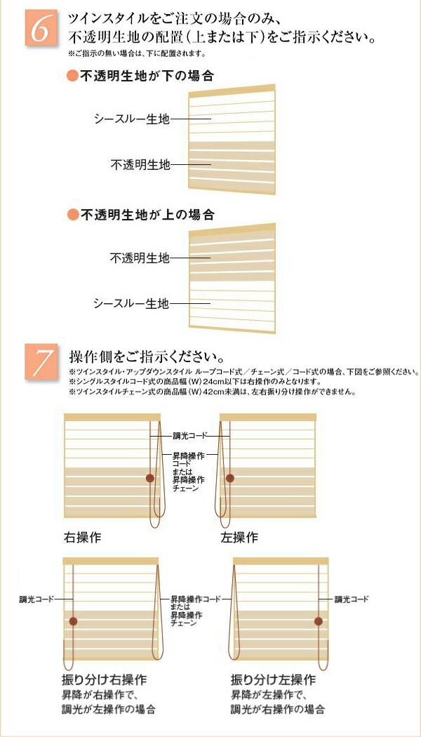 もなみツインチェーン注文方法02