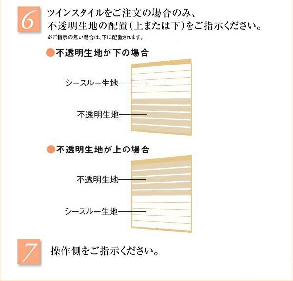 もなみツインワンチェーーン注文方法02