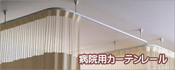 病院用カーテンレール