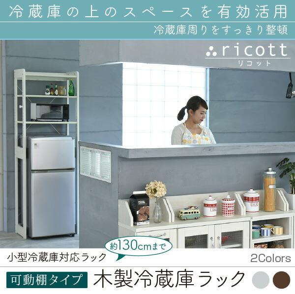 木製 冷蔵庫ラック 幅60cm