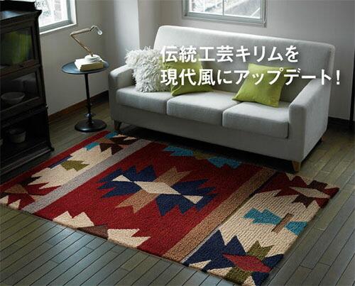 伝統工芸キリムを現代風にアップデート!