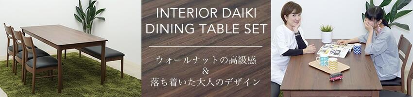 新作ダイニングテーブルセット