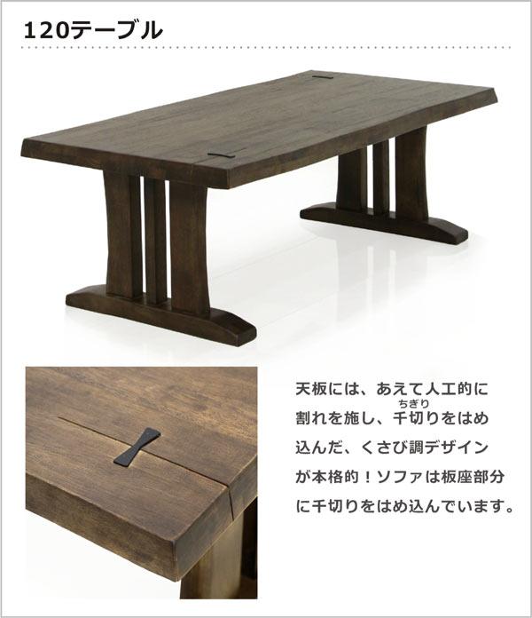 幅120cmのテーブルと3点セット