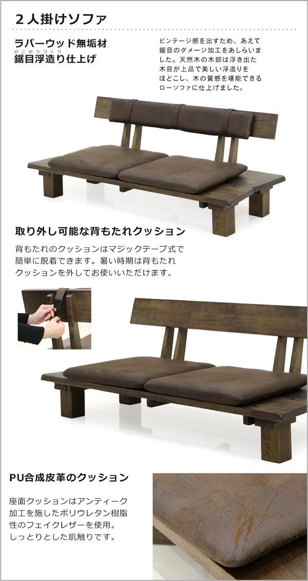 ニ人掛け 一人掛け テーブル 3点セット