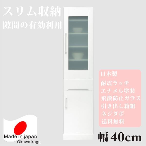 すきま収納 隙間収納 スリム収納 40幅 40cm キッチン収納 隙間家具 すきま家具 完成品 日本製 食器棚 木製 送料無料 デザイン重視 センチ インテリア SALE セール アウトレット価格