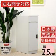 すきま収納 スリム収納 すきま家具 25幅 25cm 隙間収納 隙間家具 完成品 日本製 木製 送料無料 デザイン重視 センチ インテリア   アウトレット価格