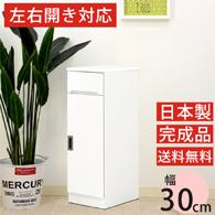 すきま収納 スリム収納 すきま家具 30幅 30cm 隙間収納 隙間家具 完成品 日本製 木製 送料無料 デザイン重視 センチ インテリア   アウトレット価格