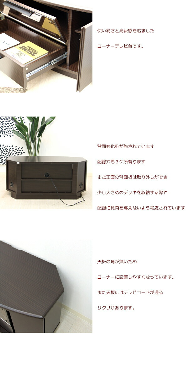 コーナーテレビ台 詳細