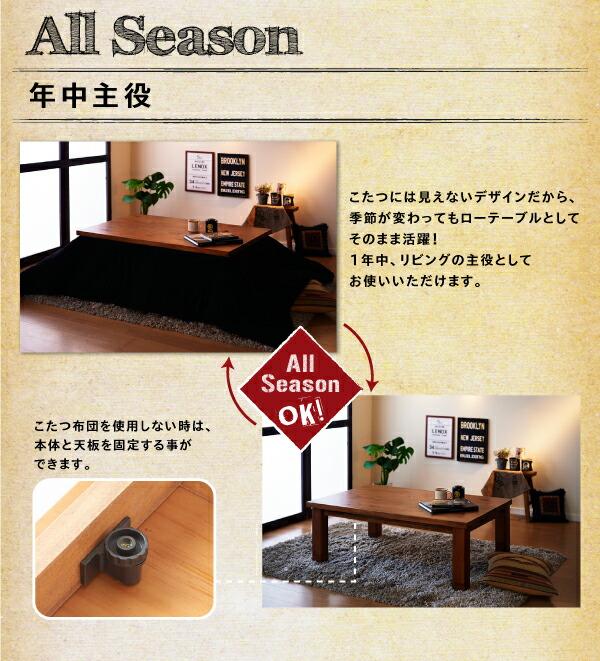 天板にはオイルステイン仕上げを採用。おしゃれなこたつ 暖卓です