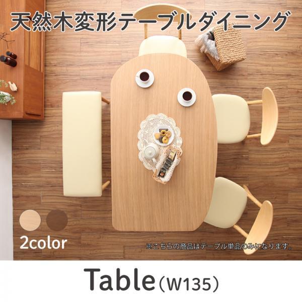 ダイニングテーブル テーブル 食卓 机 テーブル幅135cm 135幅 奥行き85 高さ70cm 変形デザイン ダイニングテーブル x1 ラバーウッド 天然木 北欧 デザイナーズ風 おしゃれ テーブルのみ 木製  通販