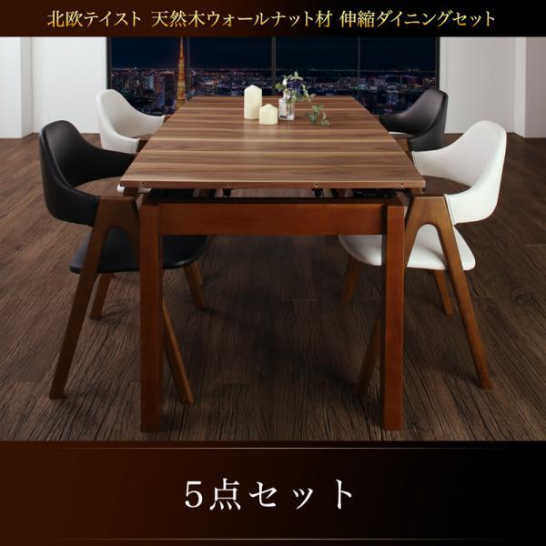 ダイニングテーブルセット ダイニングセット4人掛け 5点セット 北欧 食卓セット 伸長式 テーブル幅140cm〜240cm ダイニングテーブル x1 チェア x4 ウォールナット 天然木 デザイナーズ風 テーブル キッチン 木製 シンプル おしゃれ かわいい