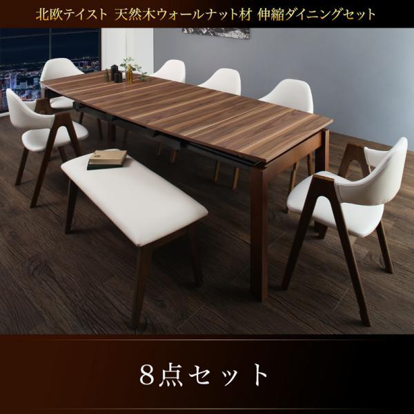 ダイニングテーブルセット ダイニングセット8人掛け 8点セット 北欧 食卓セット 伸長式 テーブル幅140cm~240cm ダイニングテーブル x1 チェア x6 ベンチ x1 ウォールナット 天然木 デザイナーズ風 テーブル キッチン 木製 シンプル おしゃれ かわいい