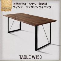 テーブル150単品