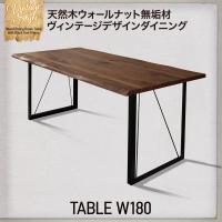 テーブル180単品