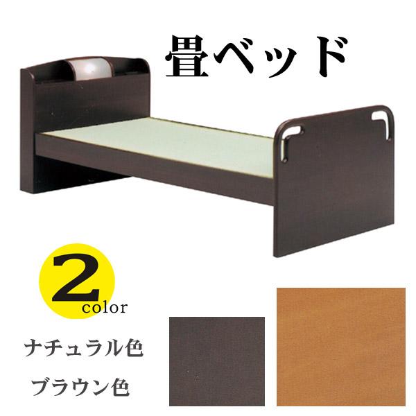 畳ベッド シングル シングルベッド シンプル 畳 幅96cm 2口コンセント 照明付 高さ調節 国産畳 和風 モダン 激安 送料無料<br> 楽天 通販【05P19Dec15】