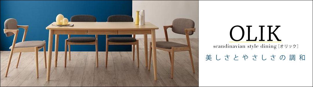ダイニングテーブル ラバーウド回転椅子
