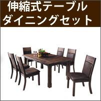 伸長式テーブルはこちら