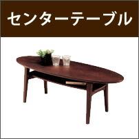 センターテーブルはこちら