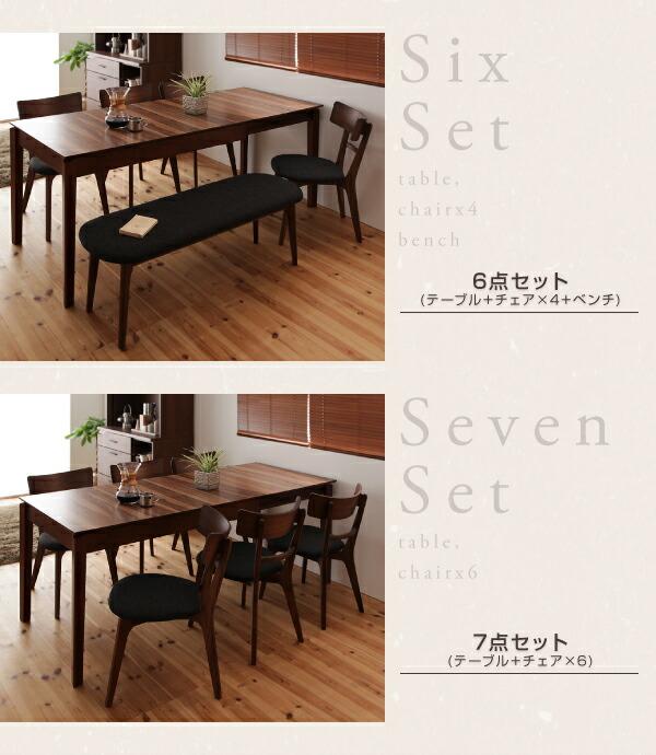テーブル ベンチ チェア色んな組み合わせ可能